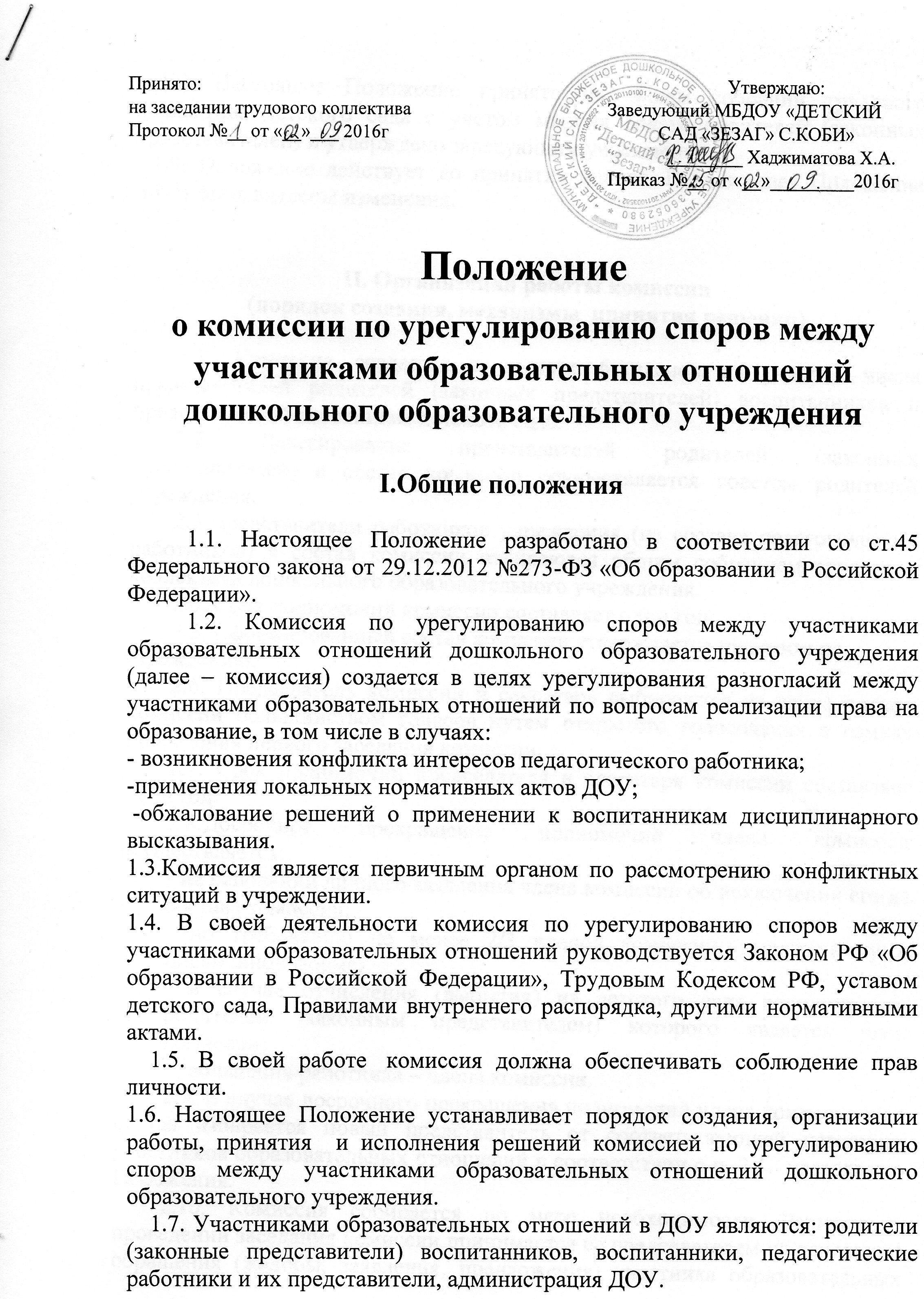 комиссии по трудовым спорам введение выжил